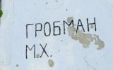 1308215530_pikiv_evreiskii_cvintar_12.jpg
