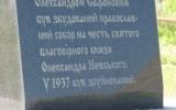 1308216204_pik_v_pamyatnik_safonovu_1.jpg