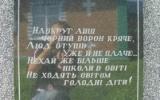 1308216192_pik_v_pamyatnik_golodomoru_3.jpg