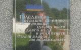 1308216222_pik_v_pamyatnik_golodomoru_2.jpg